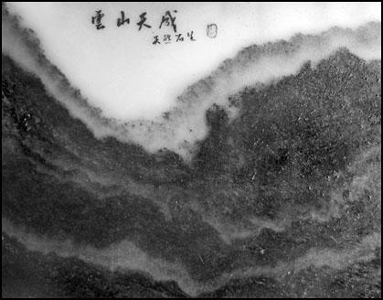 chineselandscape.jpg